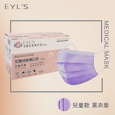 EYL S 艾爾絲 醫用口罩 兒童款-薰衣紫1盒入(50入/盒)