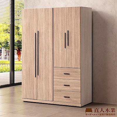 日本直人木業-ERIC原切木135公分雙門3抽高衣櫃(可以選擇顏色和內裝)