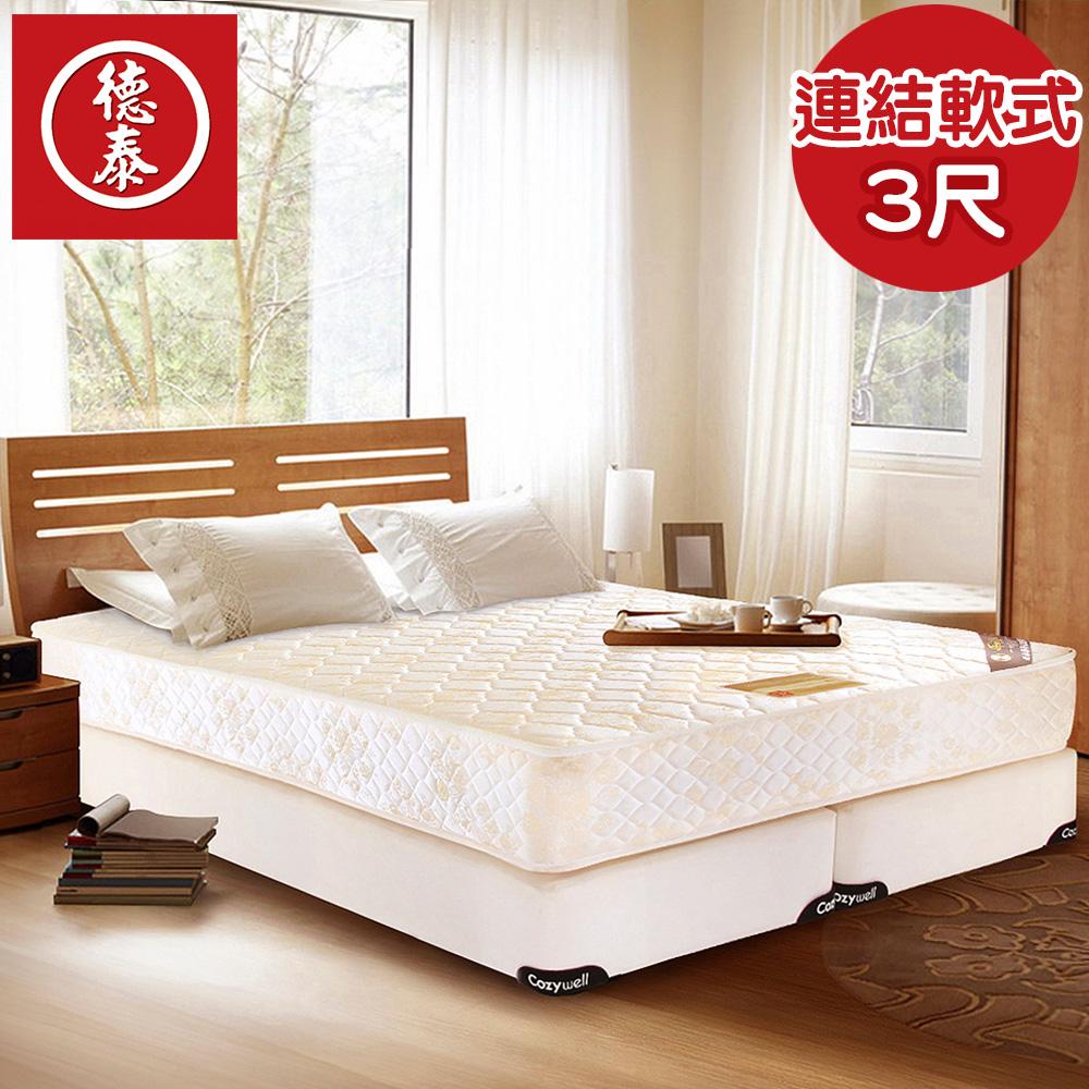 【送保潔墊】德泰 歐蒂斯系列 軟式連結式 彈簧床墊-單人3尺