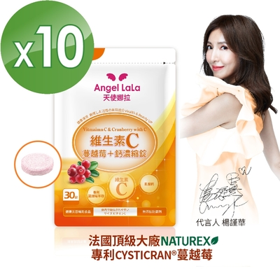 Angel LaLa天使娜拉_維生素C蔓越莓+鈣濃縮口含錠 楊謹華代言(30錠/包x10包)