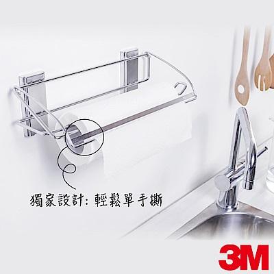 3M 無痕金屬防水收納系列-餐巾紙收納架