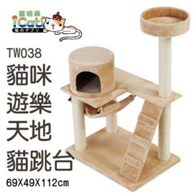 寵喵樂 《貓咪遊樂天地貓跳台/貓窩/貓抓柱》TW038