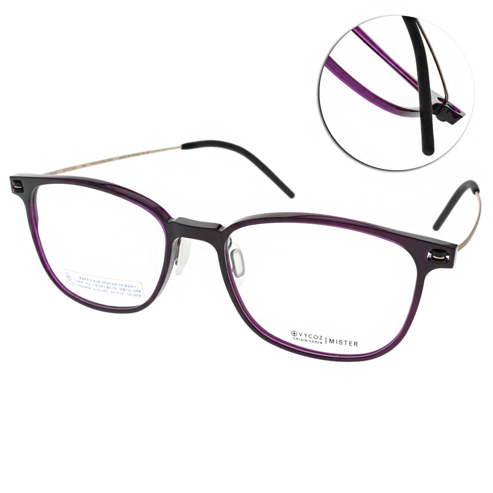 VYCOZ眼鏡 Eco環保材質/透紫-金 #MISTER MPUR