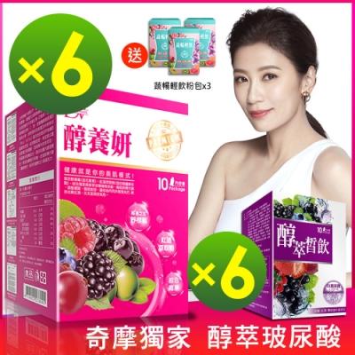 DV笛絲薇夢- 醇養妍(野櫻莓+維生素E)x6盒+醇萃皙飲(玻尿酸)x6盒-快速到貨