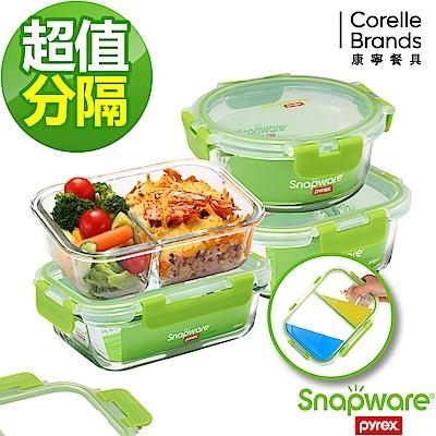 ( )Snapware 康寧密扣可拆扣分隔玻璃保鮮盒4件組(D02)