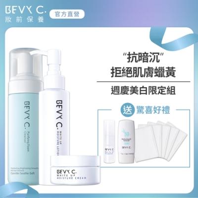 BEVY C. 極淬美白3件限定組(化妝水+凝霜+慕斯)