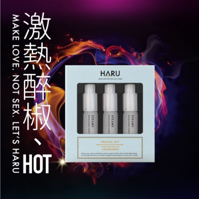 HARU 卡瓦醉椒激熱水溶性潤滑液-情愛隨身香水瓶