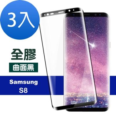 三星 Galaxy S8 全膠 高清 曲面黑 防刮 保護貼-超值3入組