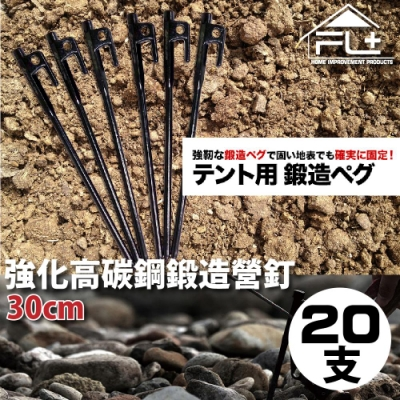 【FL生活+】強化高碳鋼鍛造營釘-30公分(20支/組)-(FL-026)