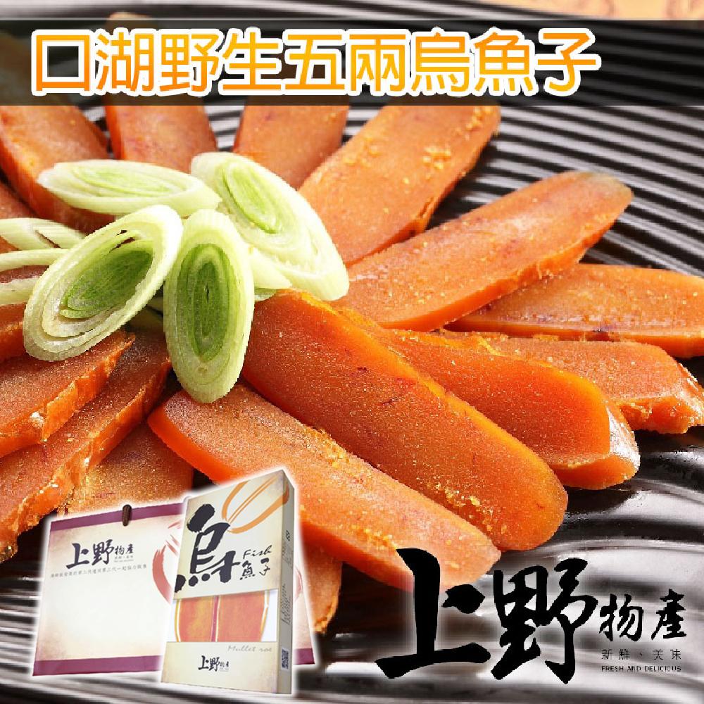 上野物產-雲林口湖上等 烏魚子5兩土10%/片x1片 附1提袋/1禮盒 @ Y!購物