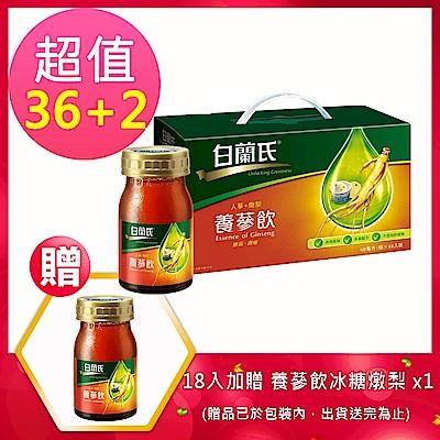 白蘭氏 養蔘飲冰糖燉梨手提式禮盒 2盒組(60ml/36+2瓶)