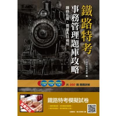 2019年事務管理題庫攻略(鐵路特考)(主題分類模擬試題+歷屆試題)(E050R19-1)
