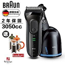德國百靈BRAUN-新升級三鋒系列電鬍刀3050cc[附自動清洗座]