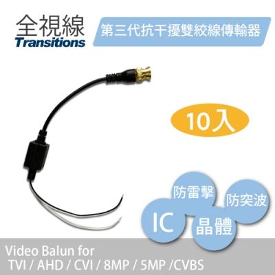 第三代OEM抗干擾雙絞線傳輸器 10入組 (防雷擊+防突波+晶體+黃金頭)