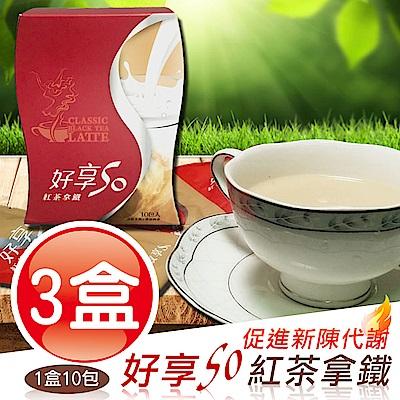 好享So紅茶防彈拿鐵(不含奶精配方)(10入x3盒)嘗鮮組