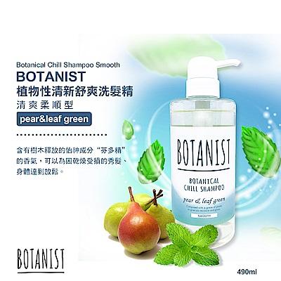 BOTANIST 植物性清新舒爽洗髮精 (清爽柔順型) 西洋梨&綠葉 490ml