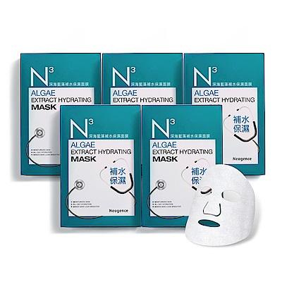 Neogence霓淨思 N3深海藍藻補水保濕面膜5盒(盒損)