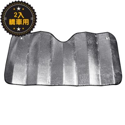 YARK鋁箔氣泡式遮陽板(轎車專用)-2入-急速配