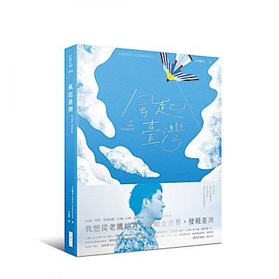 風起臺灣Be Sky Taiwan