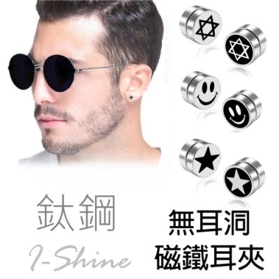 I-Shine-西德鋼-就是潮-韓版時尚個性圖案無耳洞鈦鋼耳夾(2入)DA38