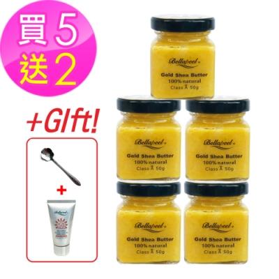 Bellapeel蓓拉佩爾非洲黃金乳油木果油50g5入組送湯匙加防曬霜