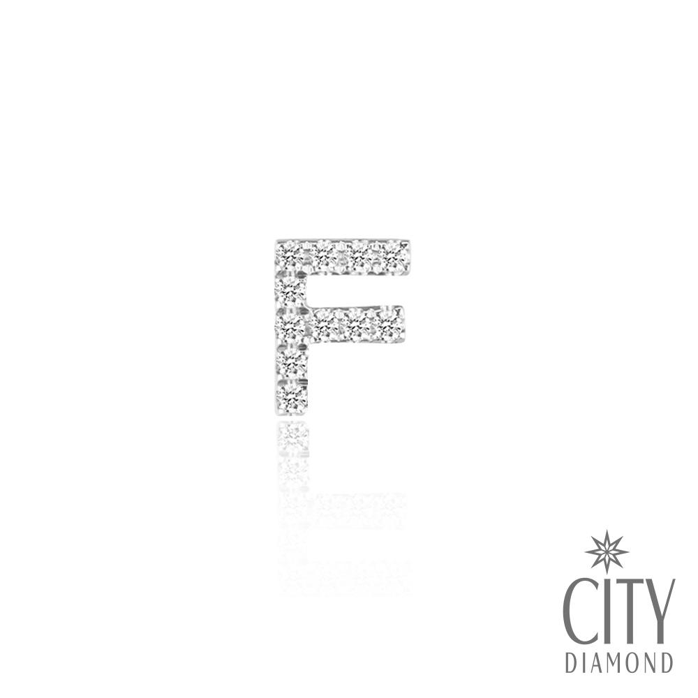 City Diamond 引雅 【F字母】14K白K金鑽石耳環 單邊