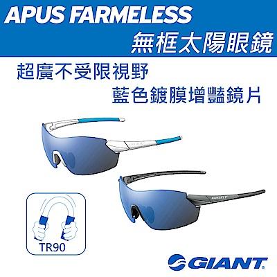GIANT APUS FRAMELESS 無框太陽眼鏡 藍色鍍膜增艷鏡片