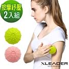 Leader X 鑽石魔方凸點穴位紓壓按摩球 筋膜球2入 顏色隨機-急