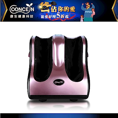 Concern 康生 極致奢華6D溫熱按摩美腿機-玫瑰金 CON-712