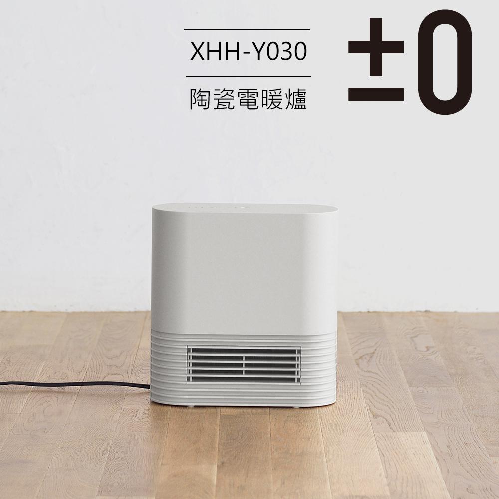 正負零±0 Ceramic 陶瓷電暖器 XHH-Y030 (白)