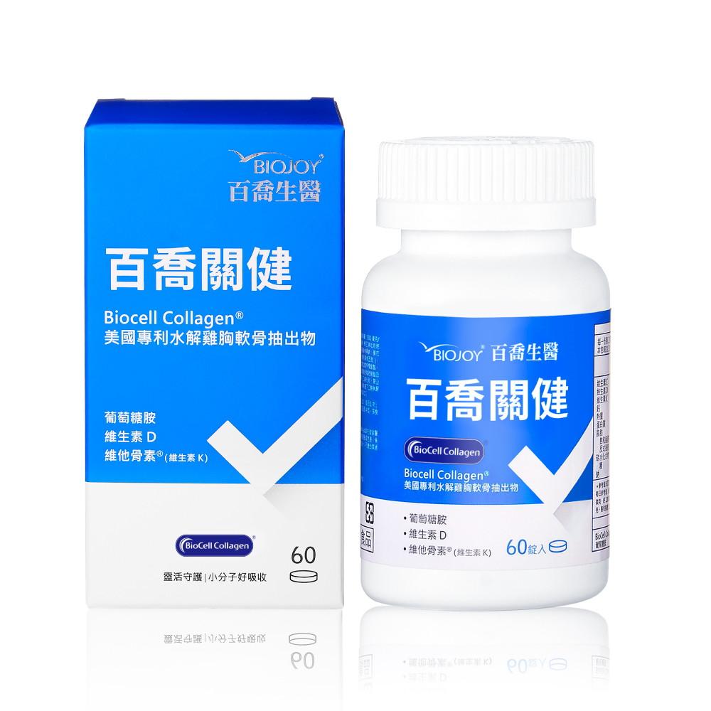 BioJoy百喬 關健 BioCell 二型膠原複合錠(60錠/瓶)