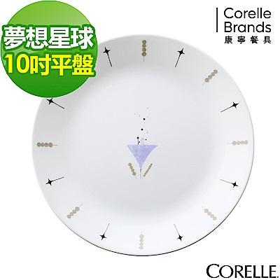 CORELLE康寧夢想星球10吋平盤