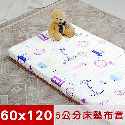 米夢家居-夢想家園-冬夏兩用精梳純棉+紙纖蓆面5cm嬰兒床墊換洗布套60X120cm白日夢