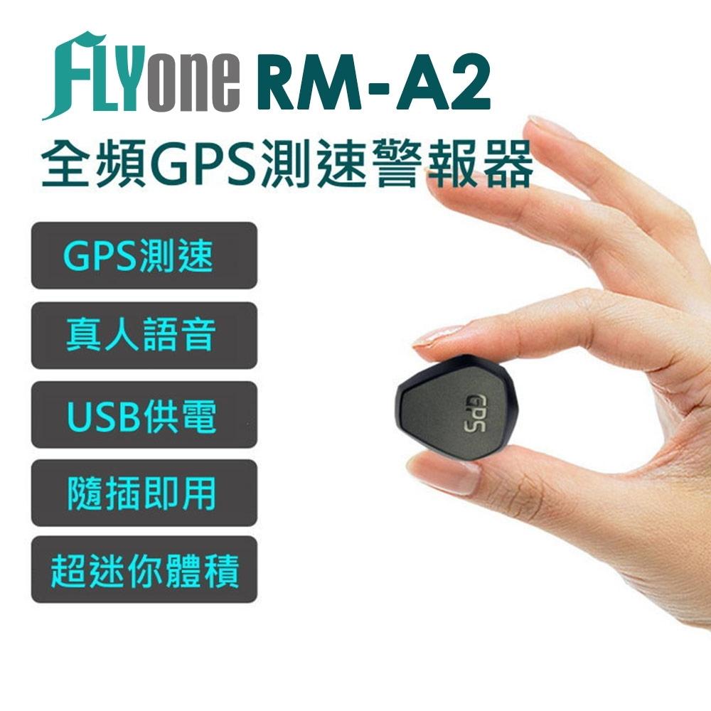 FLYone RM-A2 隱藏式車載GPS測速器(可搭各式行車記錄器)-急