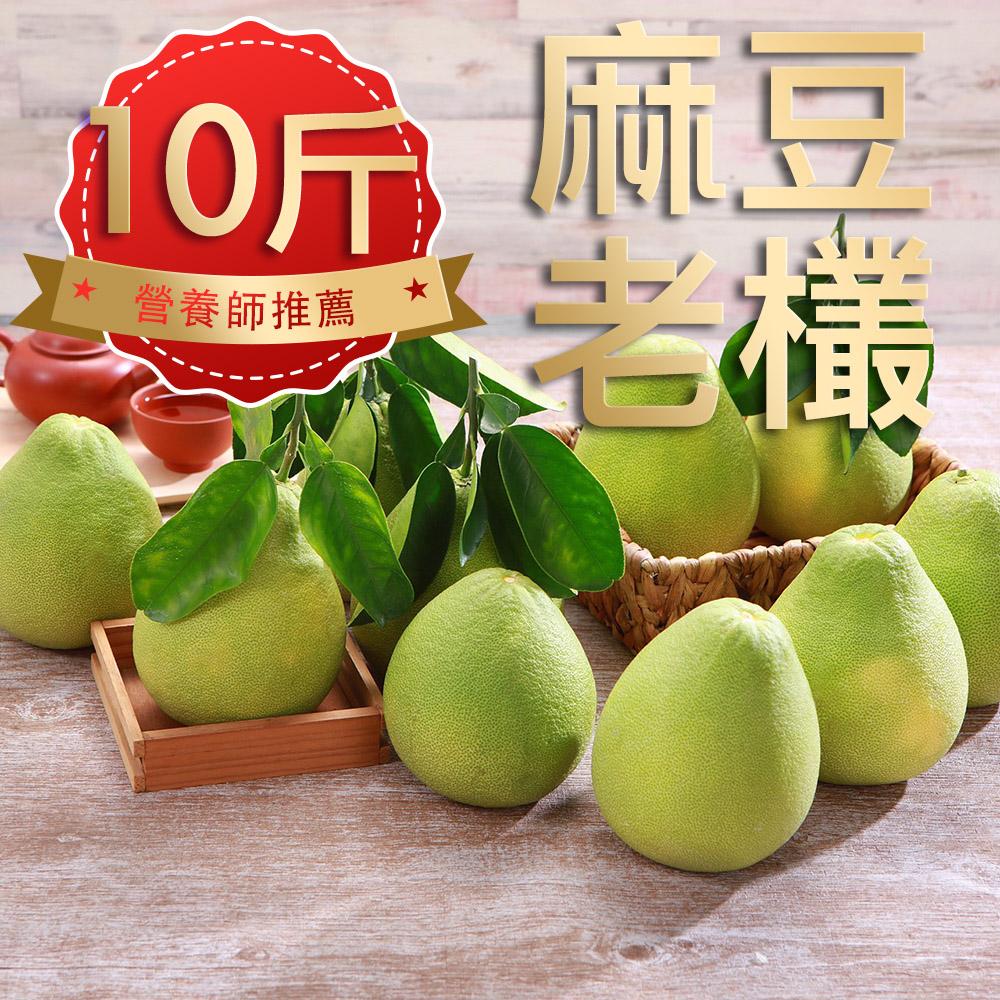 森康嚴選 台南麻豆45年老欉文旦柚子 10斤 約8~12顆
