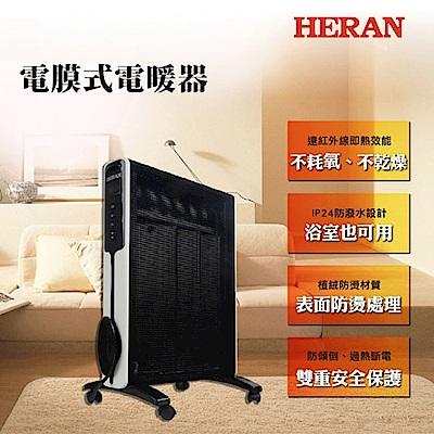 HERAN電暖器