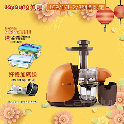 九陽蔬果慢磨原汁機JYZ-E 15 VM