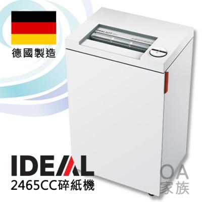 IDEAL 2465CC短碎式碎紙機(2X15mm)