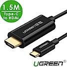 綠聯 USB Type-C to HDMI傳輸線 黑色 1.5M