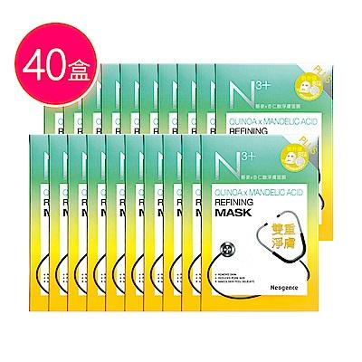 (共320片)N3+藜麥x杏仁酸淨膚面膜40盒