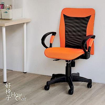 【How Chair 好椅子】流線可拆式D型扶手電腦椅 (5色任選)