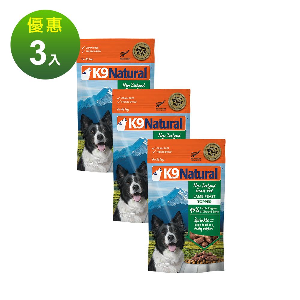 【買二送一】紐西蘭 K9 Natural冷凍乾燥狗狗生食餐90% 羊肉 142G