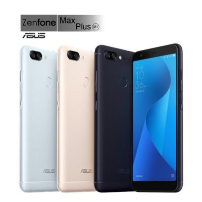 【A級福利品】ASUS ZenFone Max Plus M1 ZB570TL 32G 5.7吋 智慧型手機(贈保護殼)