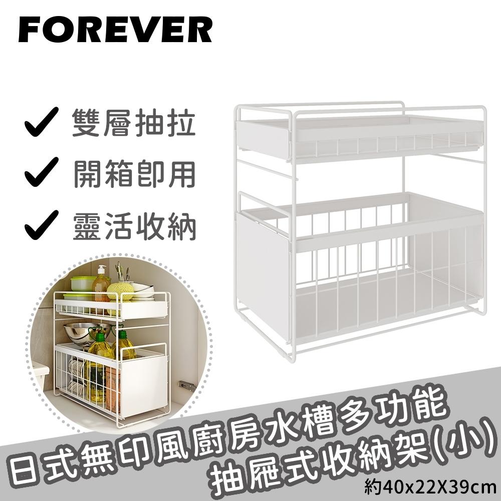 日本FOREVER 日式無印風廚房水槽多功能抽屜式收納架(小)