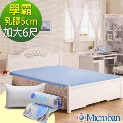 (學霸組)加大6尺-LooCa美國抗菌5cm天然乳膠床墊
