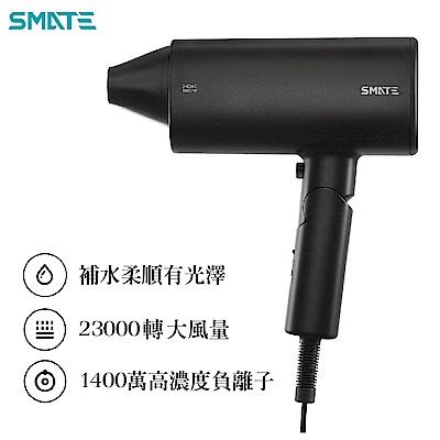 SMATE須眉 負離子護髮吹風機 - 消光黑 高濃度負離子大風量 SH-A166
