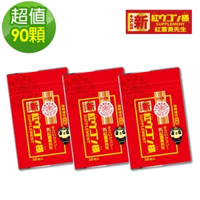 新紅薑黃先生 加強版30顆x3包