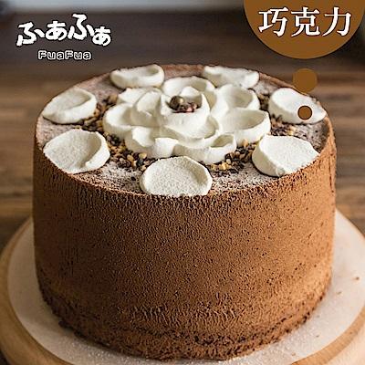 (滿2件)Fuafua Pure Cream 半純生巧克力戚風蛋糕(8吋半)