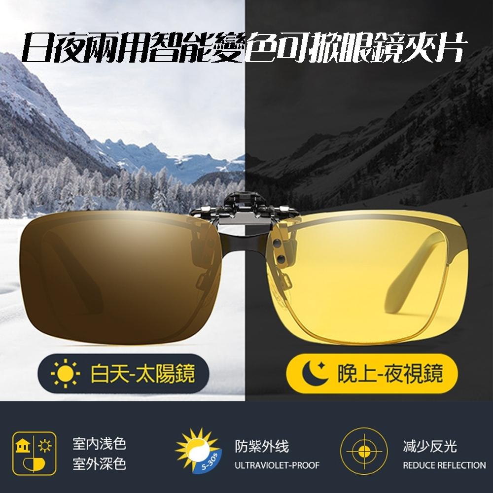 【SESVN】日夜兩用智能變色可掀眼鏡夾片(變色可掀眼鏡夾片)