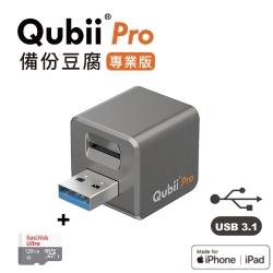 Qubii Pro備份豆腐專業版 + SanDisk 記憶卡 128GB